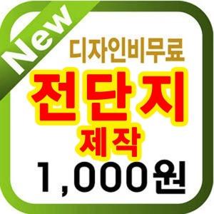 전단지/음식점전단지/휴대폰전단지/스티커/리플렛