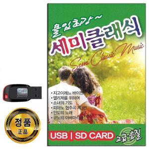 USB 세미 클래식 60곡-모짜르트 쇼팽 베토벤 비발디 US