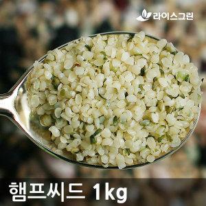햄프씨드 (500gx2개)