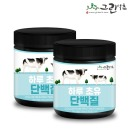 하루 초유 단백질 초유프로틴 300g x 2개 단백질분말