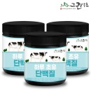 하루 초유 단백질 초유프로틴 300g x 3개 단백질분말