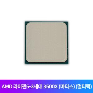 AMD 라이젠5-3세대 3500X (마티스) (멀티팩)-G