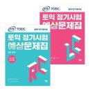 ETS토익정기시험 예상문제집 LC+RC세트 (전2권)