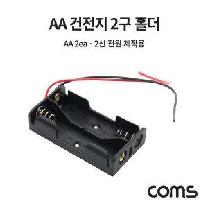 Coms 건전지 홀더 / 배터리 홀더 / 2선 전원 / AA x 2