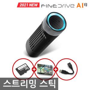 파인드라이브  AI  2 스틱형 네비게이션 1초 장착 차량 순정 대화면 디지털미디어 스틱