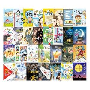 독해력을 키우는 즐거운 방법 그래 책이야 시리즈 1-30권/선택구매