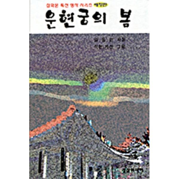 정산미디어 운현궁의 봄 (삽화본 특선 명작 시리즈) (양장본) (애장판)