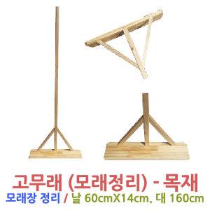 다우리 고무래 (모래정리) - 목재 / 멀리뛰기 - 학교용