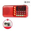 HYO88 코비 휴대용 효도 라디오 대형LED 등산낚시 충전