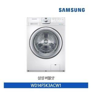 버블샷 드럼세탁기 14kg(WD14F5K3ACW1) 삼성전자 1등급
