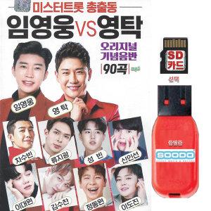 USB 미스터트롯 총출동 임영웅 영탁 오리지널 90곡mp3