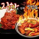 닭갈비 /직화로 직접구운 불맛/소문난 닭갈비/HACCP