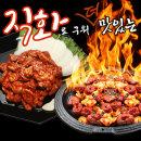 막창 /직화로 직접 구운 불맛 / 소문난막창 /HACCP인증