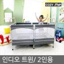 코지 안전망 트램폴린/인디오 트윈/그레이/2인용 twin