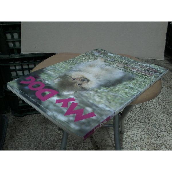 중고 잡지 / 애견잡지 My Dog 2006 3-4