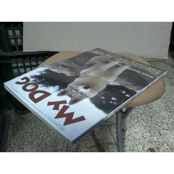 중고 잡지 / 애견잡지 My Dog 2006 11-12