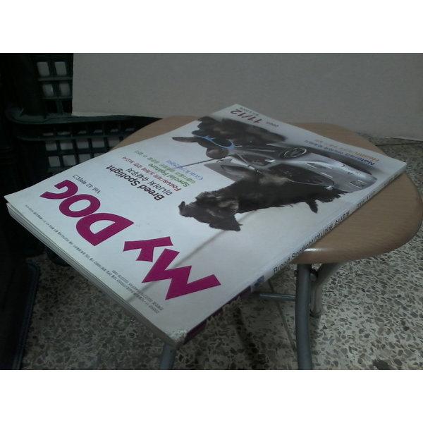 중고 잡지 / 애견잡지 My Dog 2005 11-12