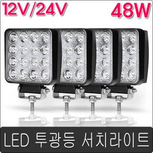 48W LED 써치라이트 사각확산형 작업등 화물차 후미등