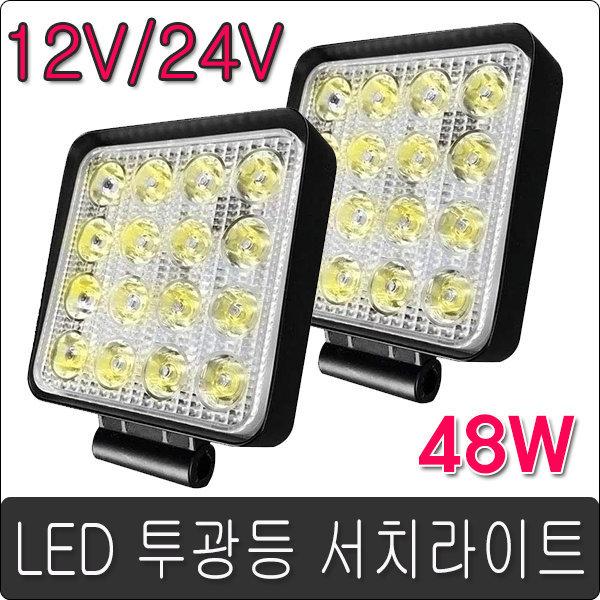 LED 써치라이트 48W-60W 차량용서치 작업등 캠핑