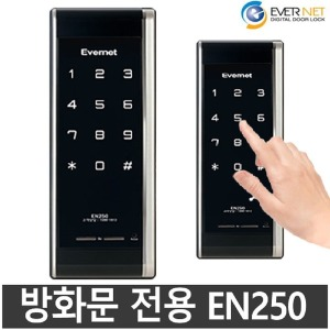 EN-250번호/디지털도어락/도어록/번호키/전자키