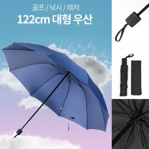 골프 우산 대형 3단 접이식 튼튼한 고급 의전용 큰