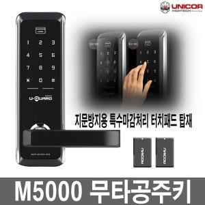 유가드M-5000/지문방지용/디지털도어록/도어락/무타공