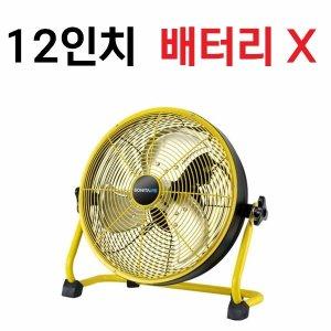 IPX4 방수 16인치 대형 무선 선풍기 24시간 풀가동 차