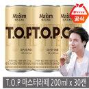 맥심 티오피 TOP 마스터라떼 200 ml x 30캔/캔커피