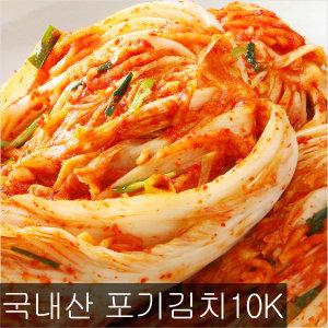 국산100% 생 포기김치 10Kg/배추김치 맛없다면반품가능