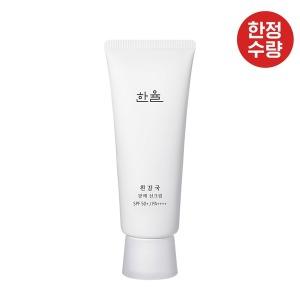 흰감국 광채 선크림 SPF50+PA++++ 70ml