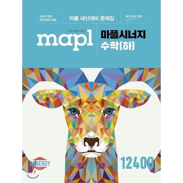 MAPL 마플 시너지 수학 (하) (2020년용) : 마플 내신대비 문제집  임정선