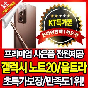 삼성 갤럭시/요금제자유/특별사은품제공/KT프라자