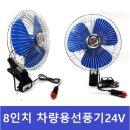 차량용 선풍기 24V용 8인치 더 강력해진 선풍기