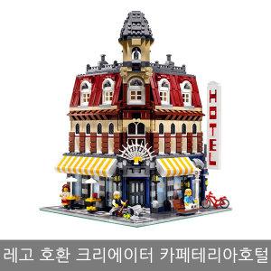 레고 호환 크리에이터 카페테리아 호텔 건물