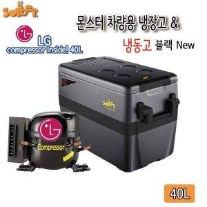 솔베이 몬스터 블랙 New LG콤프레셔 40L 차량용 냉장고 냉동고