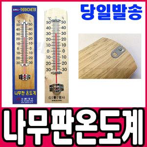 나무판 온도계 (파란박스) 걸이용 유리 알코올 온도계