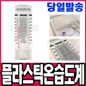 플라스틱 온습도계 (초록박스)걸이용 유리알코올온도계