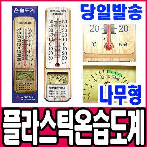 플라스틱(나무형) 온습도계 (갈색박스) 알코올 온도계