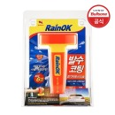 RainOK 발수코팅 이지그립