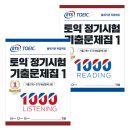 ETS토익정기시험 기출VOL1. 1000 LC+RC세트 (전2권)