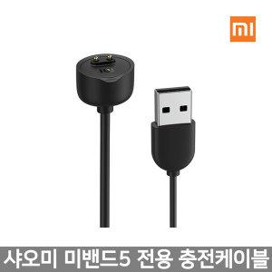 샤오미 미밴드5 전용 충전 케이블 마그네틱 충전 블랙