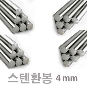스텐환봉/1미터 절단판매 / 1M(4mm)