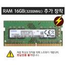 (업그레이드) 16GB(3200) 램 추가