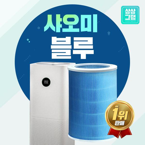 샤오미 공기청정기 필터 미에어 호환 2020년 신형 블루