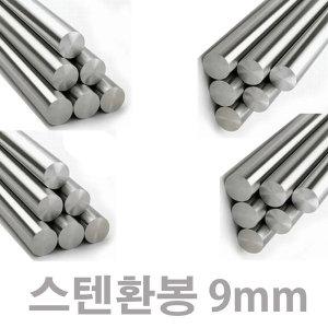 스텐환봉 9mm(1미터절단판매)9mm (1미터)