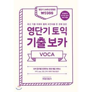 영단기 토익 기출 보카 : 최신 기출 어휘와 출제 포인트를 한 권에 담은  정재현