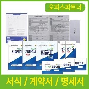 서식 계약서 이력서 명세서 영수증 세금계산서 입금표