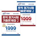 ETS토익정기시험 기출VOL2. 1000 LC+RC세트 (전2권)