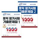 ETS토익정기시험 기출문제집 1000 LC 세트 (전2권)