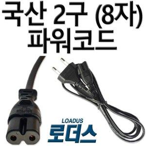어댑터 아답터 파워코드 2구 30cm